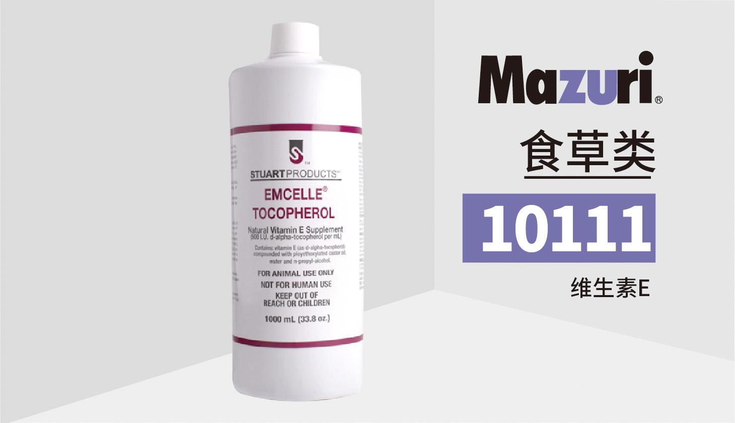 食草动物营养补充液10111