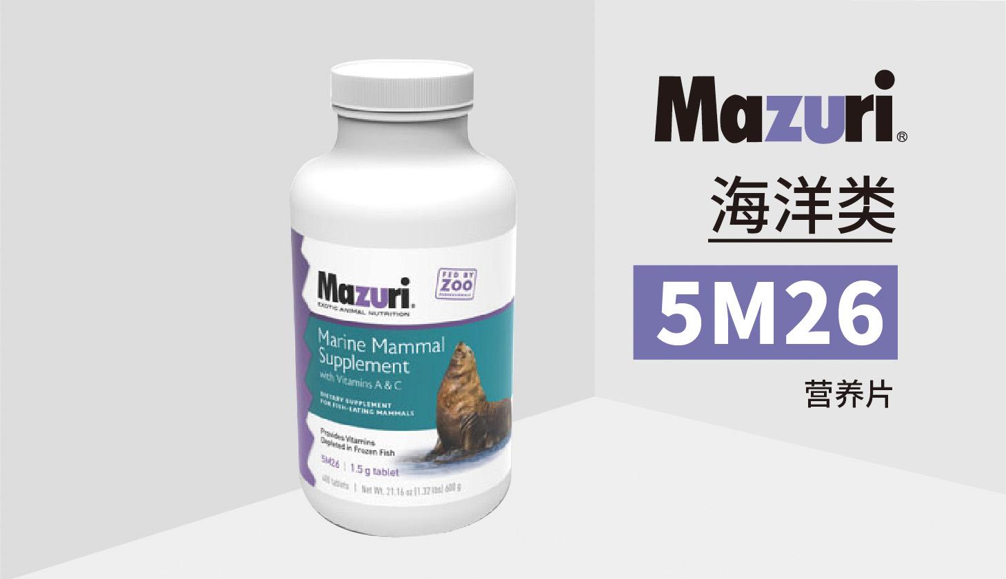海洋哺乳动物营养片5M26