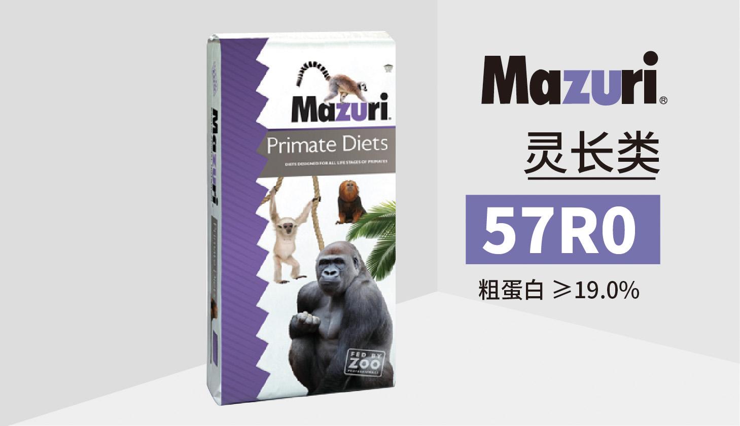 狨猴营养补充剂57R0
