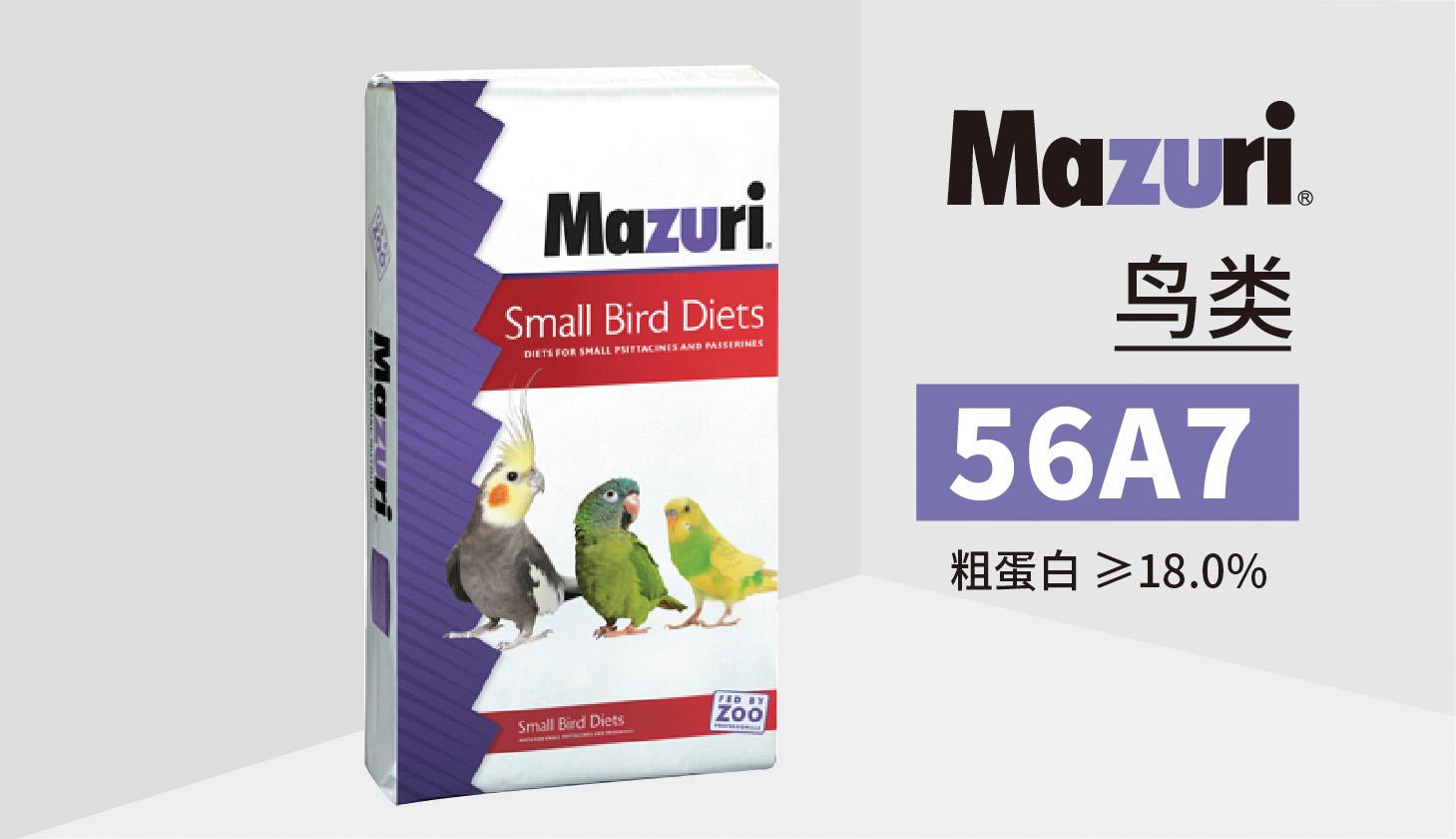 小型鹦鹉及鸟类饲料56A7