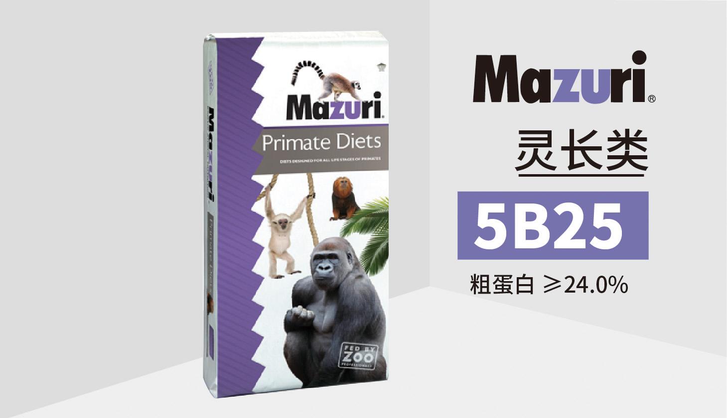 灵长动物营养补充剂5B25