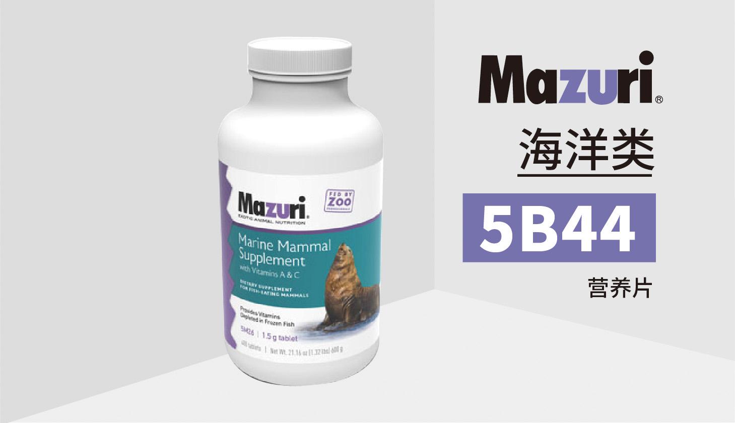 海洋哺乳动物营养片5B44