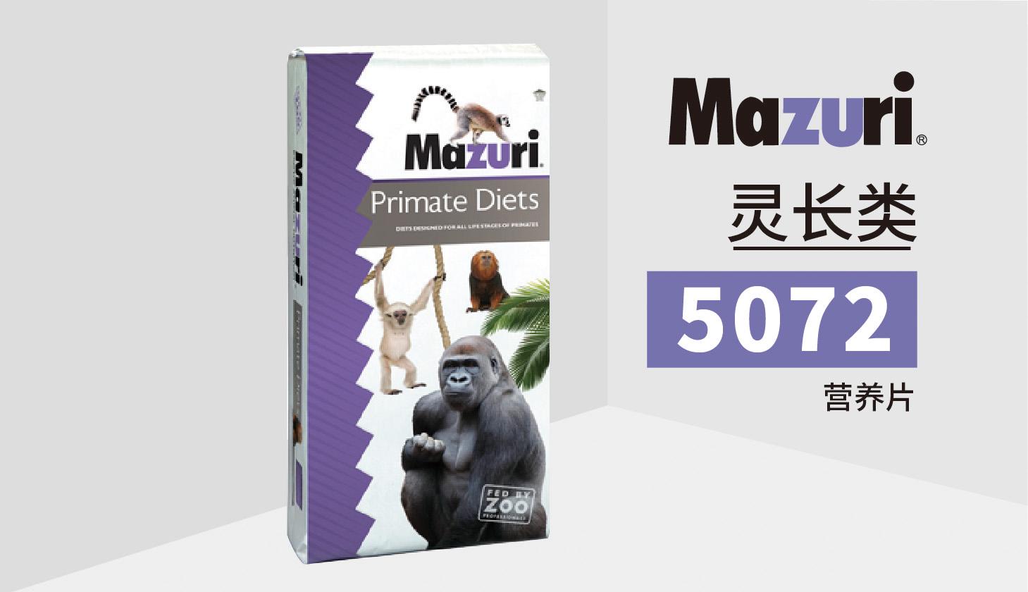 灵长动物营养片5072