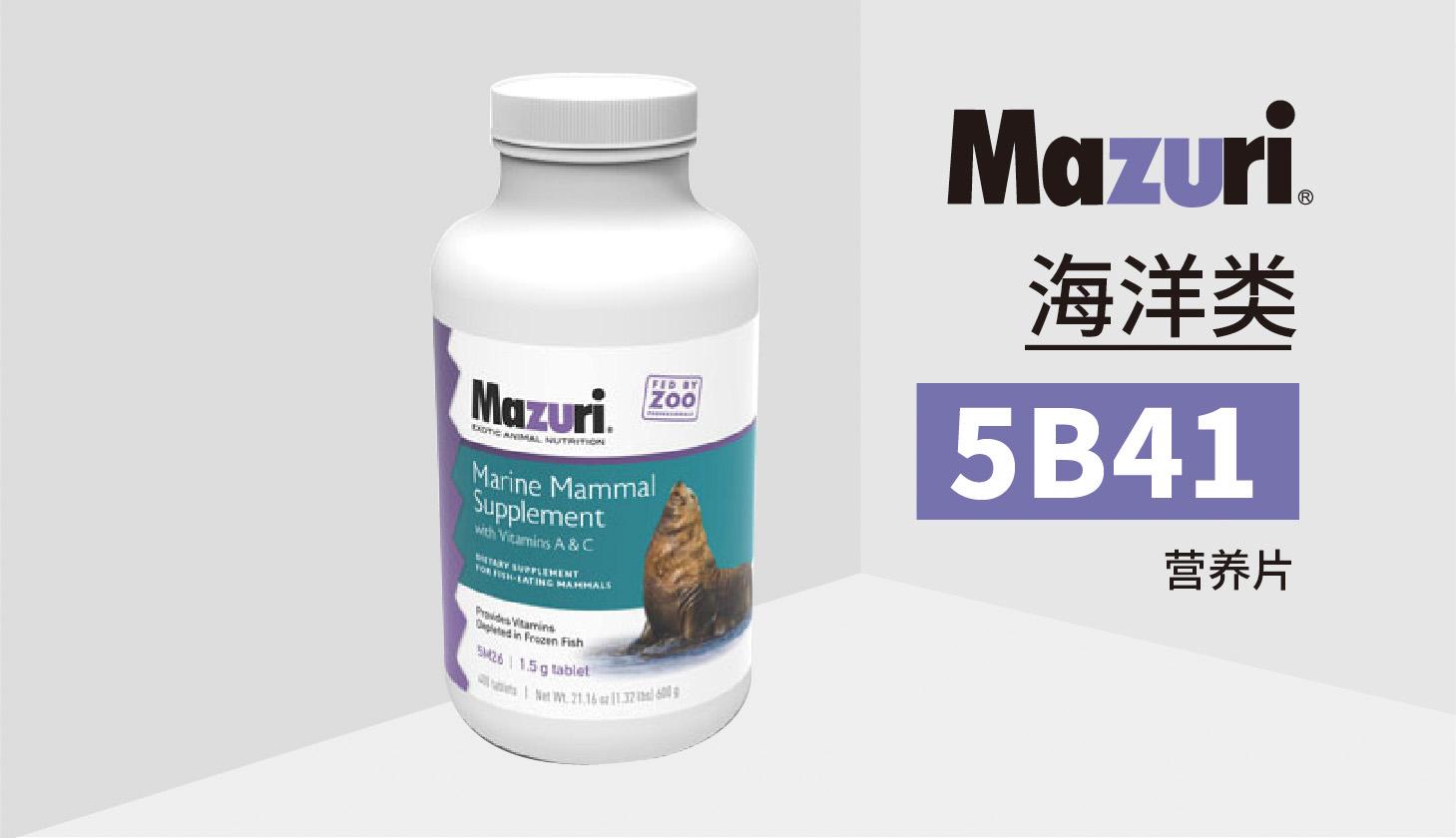 海洋哺乳动物营养片5B41